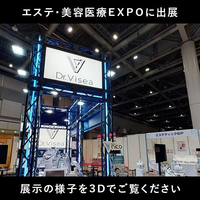 【国際】エステ・美容医療EXPOに出店しました